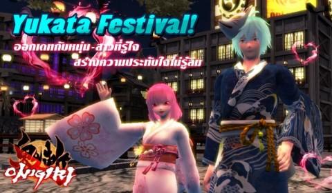 Onigiri อัพเดทไม่หยุดกับแพทช์ใหม่ Yukata Festival 3 สิงหาคม นี้!!