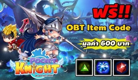 Game-Ded ร่วมกับ Pocket Knight แจกไอเทมสุดล้ำค่า ต้อนรับ OBT มูลค่า 600 บาท