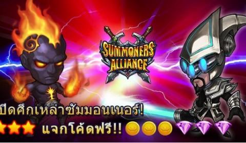 Summoners Alliance เปิดศึกเหล่าซัมมอนเนอร์! แจกโค้ดฟรี!!