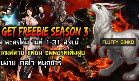 Devilian จัดเต็ม Newbie get Freebie 3 ตัวละครใหม่ รับฟรีไอเทมชุดใหญ่