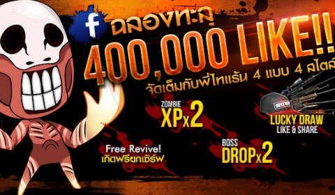 Surprise! เฉลิมฉลองแฟนเพจ Infestation Thailand 400,000 Like