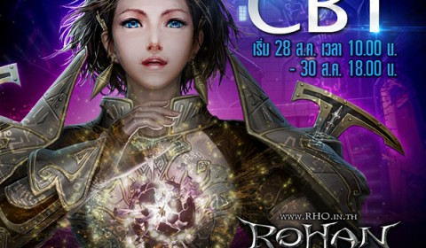 กลับมาแล้ว ROHAN Online เกมส์ MMO RPG สุดมันส์เผยวันทดสอบ CBT แล้ว ทั่วประเทศ  28 สิงหาคมนี้!!