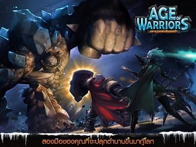 AgeWarriors1