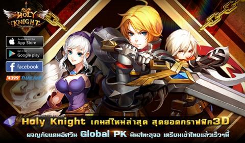 Holy Knight-ตำนานอัศวินศักดิ์สิทธิ์ กราฟฟิกสุดยอด เกมส์ใหม่ล่าสุดจากค่าย4399 เตรียมเปิดเซิร์ฟ พร้อมภาษาไทย เร็วๆนี้