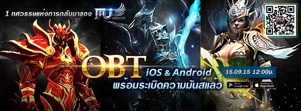 MU-OBT1