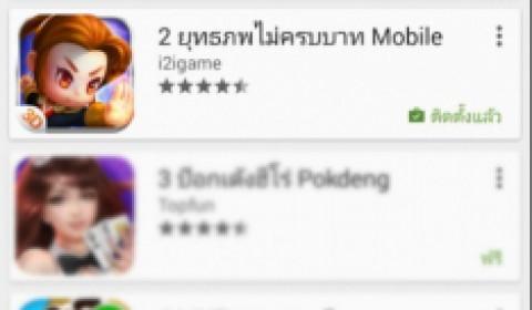 ยุทธภพไม่ครบบาทแรงจัด! ไต่อันดับ2 Google Play แล้ว!