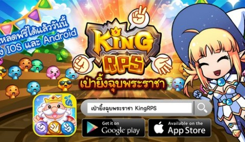 """MSeed หยิบเอาความมันส์วัยเด็กสู่รูปแบบเกมมือถือ """"เป่ายิ้งฉุบพระราชา KingRPS"""""""