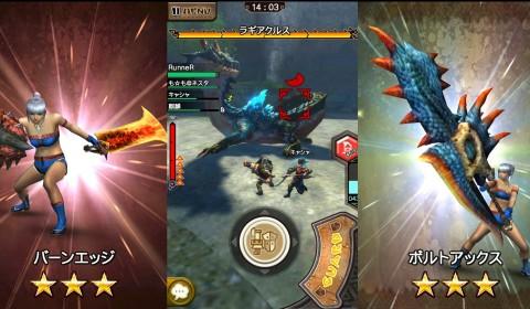 ตามล่าหาอาวุธระดับ 3 ดาวกับ Monster Hunter Explore กันเถอะ!