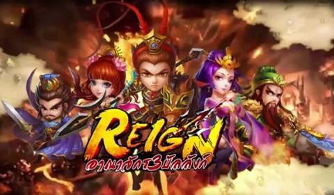 REIGN-อาณาจักร 3 บัลลังก์ เกมมือถือสามก๊กที่เล่นเซิฟเวอร์เดียวกันทั้งโลก