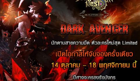 Dragon Nest เตรียมอัปเดต 2 แพทช์ใหญ่ ส่งท้ายปลายปี อาชีพใหม่ Dark Avenger นักดาบทมิฬ และ Nest ใหม่สุดโหด Red Dragon Nest