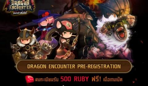 Dragon Encounter เปิดให้ลงทะเบียนล่วงหน้าแล้ววันนี้ เกมเปิดรับทันที 500 Ruby