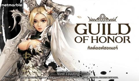 ปล่อยของไม่หยุด Netmarble ส่งของแรง Guild of Honor ให้มันส์กันต่อแล้ว วันนี้!!!!