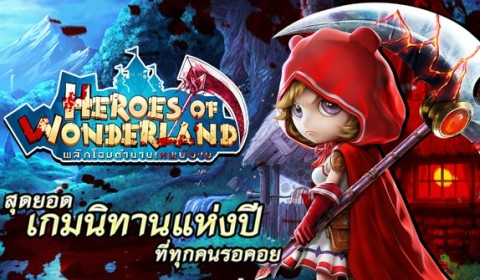 Heroes of Wonderland สุดยอดเกมนิทาน เปิดตัวแล้วในระบบ Android