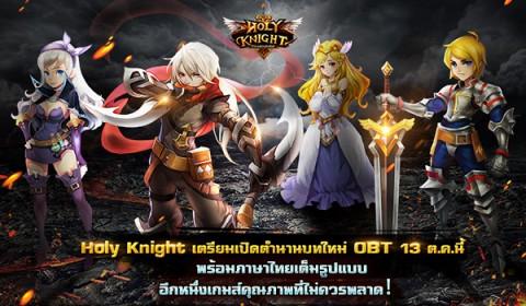 Holy Knight-ตำนานอัศวินศักดิ์สิทธิ์ เกมส์ใหม่สุดมันส์ เตรียมเปิด OBT 13 ต.ค.นี้พร้อมเวอร์ชั่นภาษาไทยเต็มรูปแบบ