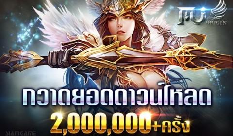 MU Origin-TH ยอดดาวน์โหลดพุ่ง 2ล้านครั้ง แฟนเพจทะลุ 200,000 likes ปลุกกระแสเกมมิวบนมือถือ