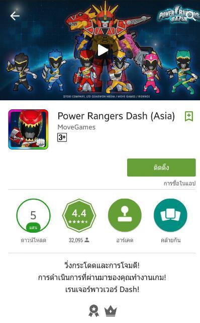PowerRangerDash6