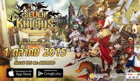 "Seven Knights ""พลังอัศวินพิทักษ์โลก"" เปิดดาวน์โหลดพร้อมเริ่มเล่นกันได้แล้ววันนี้"
