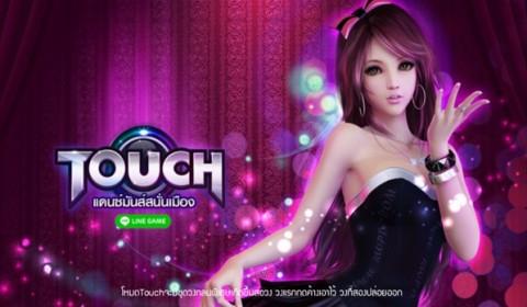 Line Touch: สัมผัสจังหวะ วาดลีลาด้วยปลายนิ้วมือ