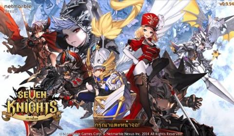 กระแสแรง!!! Seven Knights อัศวินพิทักษ์โลกเปิดให้โหลดเล่นแล้ว