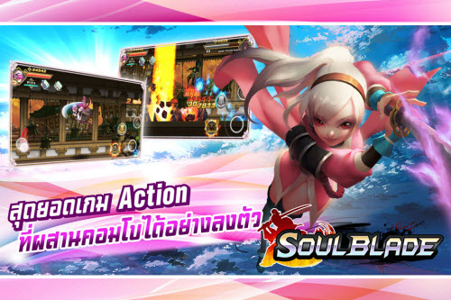 Soulblade2