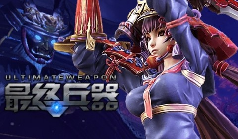 Perfect World ประกาศศักดา เปิดตัวเกมใหม่ Ultimate Weapon พร้อมลุยตลาด eSports