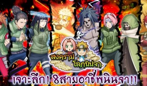 World of Ninjas เจาะลึก! 8สายอาชีพนินจา!!