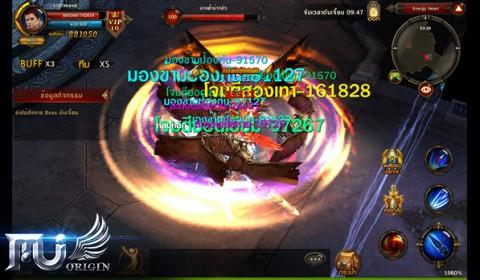 MU Origin-TH พาท้าทายกองกำลังสีทอง พร้อมแนะนำ ระบบพันธมิตรสงคราม
