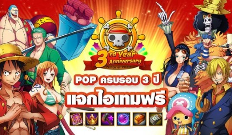 Game-Ded แจกไอเทมฟรี Prince of Pirate ฉลองครบรอบ 3 ปี