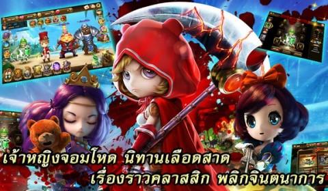 ตามมาติดๆ iOS มาแล้ว!! Heroes of Wonderland พลิกโฉมตำนานเทพนิยาย ที่คุณเคยรู้จัก