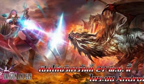 เกมสุดคลาสสิก Dragon and Elf เตรียมเปิดให้บริการ 27 พ.ย. ในระบบ Android