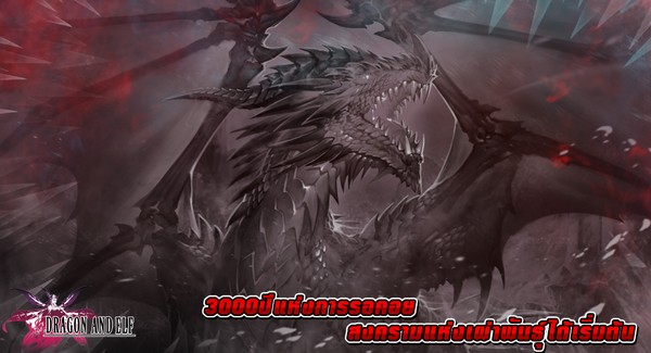 DragonElf3