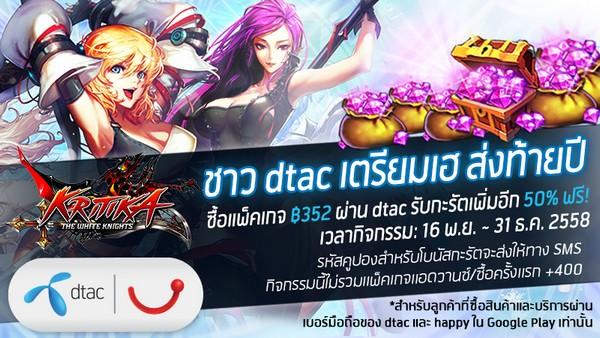 GamevilDtac2