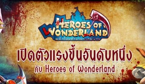 Heroes of Wonderland เปิดตัวแรงขึ้นอันดับหนึ่ง โหลดฟรีแล้ววันนี้ทั้ง Android และ iOS