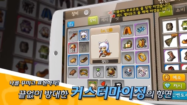 MapleStory-Mobile 09-11-15-004