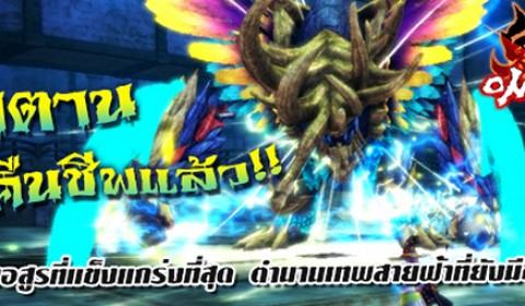 Onigiri อัพเดทเต็ม Max! ซาตาน สุดโหดมาแล้ว!!