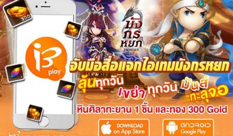 Game-Ded จับมือ i3Play ฉลองเปิดโหลดเวอร์ชั่น iOS อย่างเป็นทางการ จัดใหญ่แจกไอเทม มังกรหยก Frontier