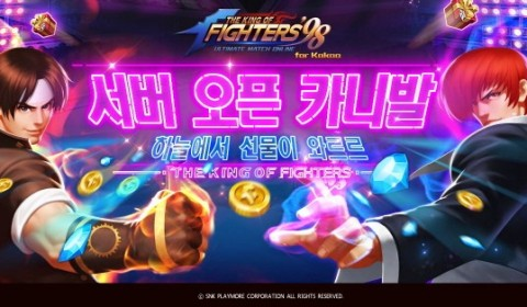 Kakao อัพเดท The King of Fighters '98 เป็น Ultimate Match!!