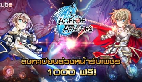 Age of Avatars เตรียมเปิด CBT เร็วๆนี้ ลงทะเบียนเล่นเกมล่วงหน้ารับเลย 1,000 Diamonds
