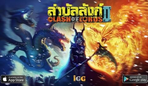 IGG เปิดตัวเกมล่าบัลลังก์ Clash of Lords 2 เวอร์ชั่นภาษาไทยใน Android แล้ววันนี้!