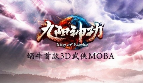 King of Wushu เกมส์ MOBA แนวใหม่เตรียมเปิดทดสอบในจีน 8 ม.ค. นี้