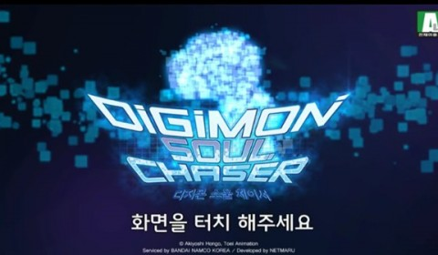 Digimon Soul Chaser เปิดเซิฟประลองความมันส์แล้ววันนี้