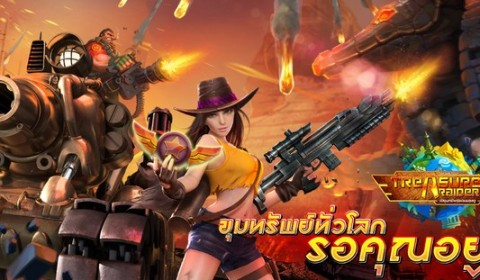 มาร่วมล่าขุมทรัพย์ไปกับเกมใหม่ Treasure Raider พร้อมเปิดให้บริการเร็วๆ นี้
