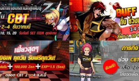 Zone4 No Limit รวมกิจกรรมสุดจี๊ด ของเหล่านักสู้พันธุ์ Z ช่วงเปิดทดสอบนี้