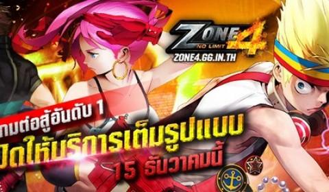 สาวกเฮ!!! Zone4 No Limit เผยกำหนดการเปิดเต็มรูปแบบ 15 ธันวาคมนี้