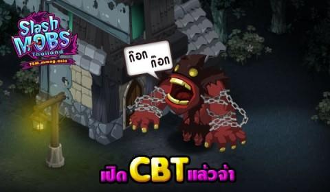 Slash Mobs Thailand เปิด CBT วันแรก คนถล่มทลาย ต้อนรับวัยฟรุ้งฟริ้งแน่นเซิร์ฟ