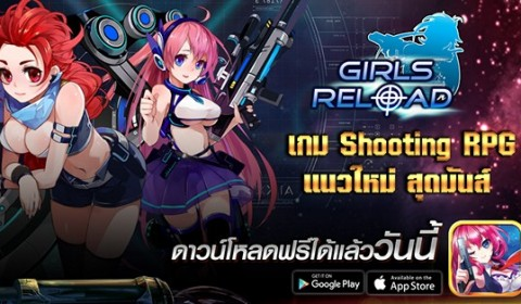 Girls Reload เกม Shooting RPG แนวใหม่กับตัวละครสุดโมเอะ ดาวน์โหลดได้แล้ววันนี้