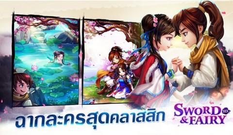 """เปิดโลกยุทธภพ Sword and Fairy 3D เกมมือถือจากหนังจีนดัง """"เซียนกระบี่พิชิตมาร"""""""