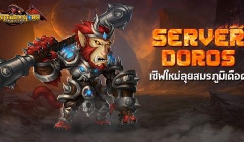 """The Battle of Gods ระเบิดความมันส์ต้อนรับ """"ซุน หงอ คง"""" พร้อมเปิดเซิฟใหม่ """"Doros"""""""
