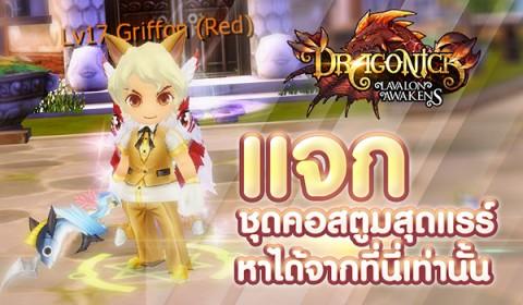 Game-Ded กิจกรรมแจกชุด Costume เกมส์ Dragonica ใส่ยาว CBT ยัน OBT