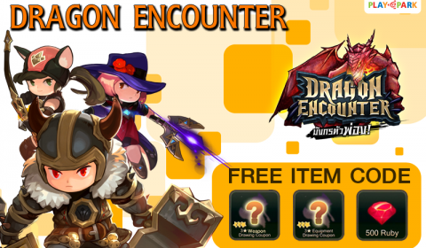 Game-Ded กิจกรรมแจกไอเทมสุดแรร์เกม Dragon Encounter